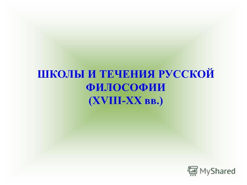 ШКОЛЫ И ТЕЧЕНИЯ РУССКОЙ ФИЛОСОФИИ (XVIII-XX вв.)