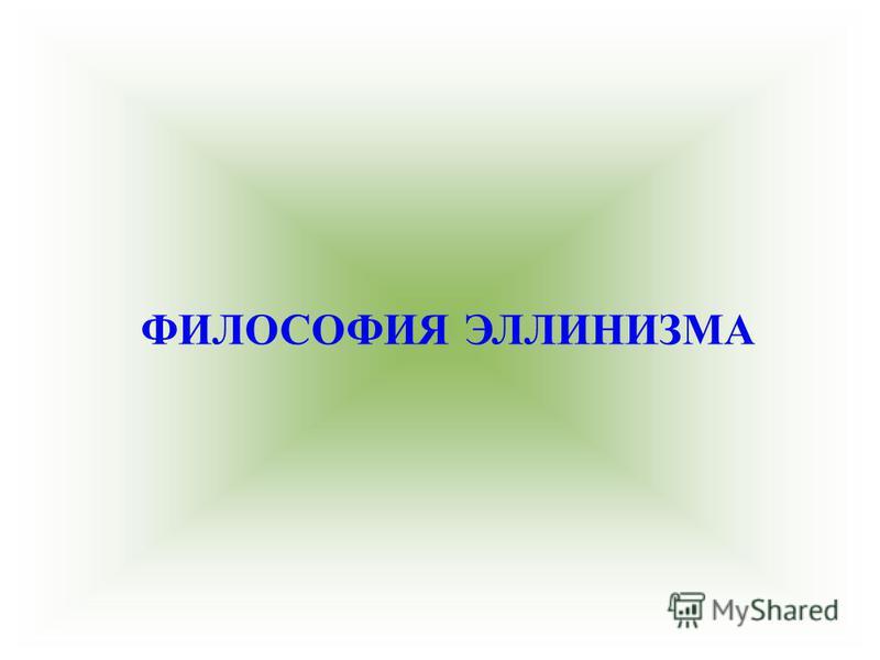 ФИЛОСОФИЯ ЭЛЛИНИЗМА