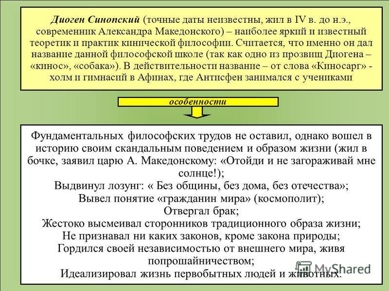 Диоген Синопский (точные даты неизвестны, жил в IV в. до н.э., современник Александра Македонского) – наиболее яркий и известный теоретик и практик кинической философии. Считается, что именно он дал название данной философской школе (так как одно из