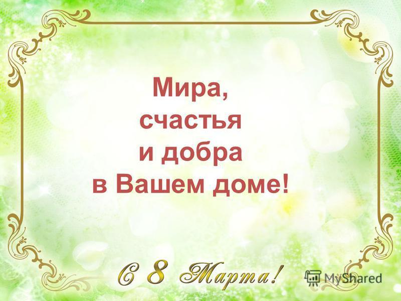 Мира, счастья и добра в Вашем доме!