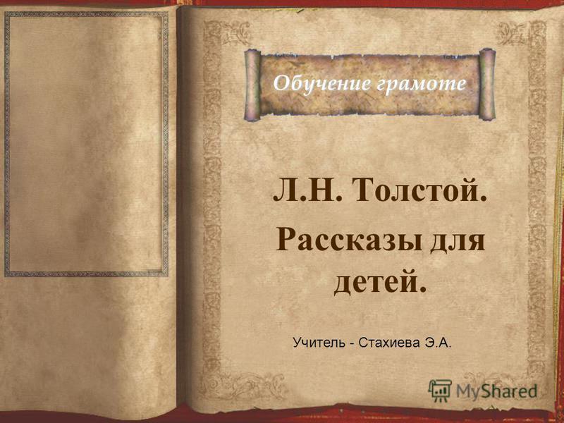 Обучение грамоте Л.Н. Толстой. Рассказы для детей. Учитель - Стахиева Э.А.