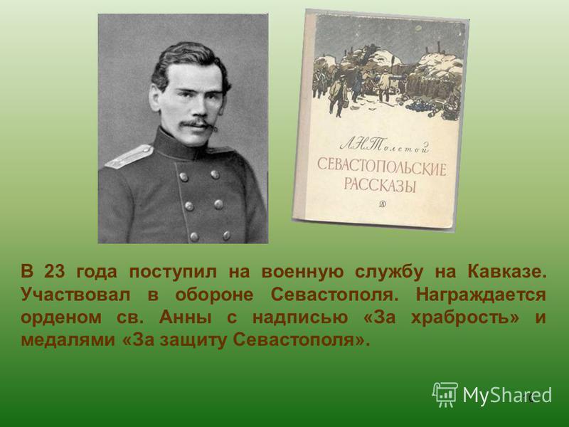 В 23 года поступил на военную службу на Кавказе. Участвовал в обороне Севастополя. Награждается орденом св. Анны с надписью «За храбрость» и медалями «За защиту Севастополя». 10