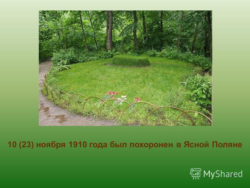 10 (23) ноября 1910 года был похоронен в Ясной Поляне 14