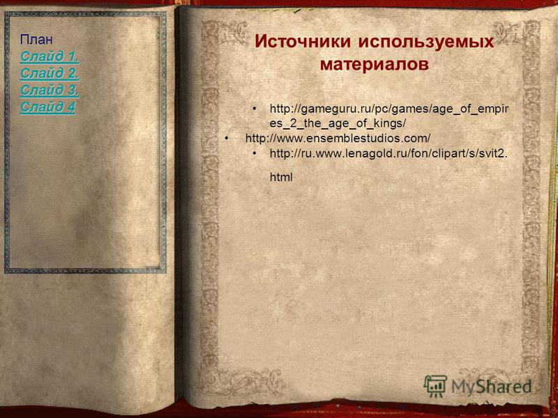 Источники используемых материалов http://gameguru.ru/pc/games/age_of_empir es_2_the_age_of_kings/ http://www.ensemblestudios.com/ http://ru.www.lenagold.ru/fon/clipart/s/svit2. html План Слайд 1. Слайд 1. Слайд 2. Слайд 2. Слайд 3. Слайд 3. Слайд 4 С