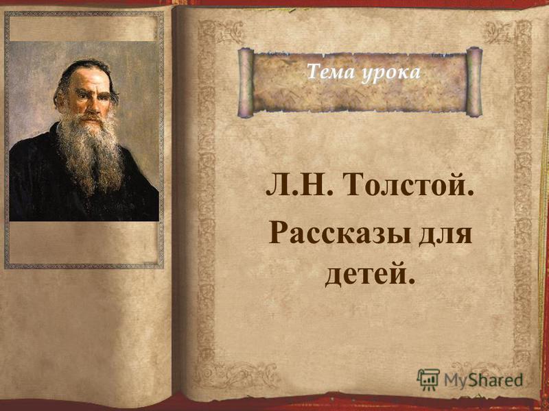 Тема урока Л.Н. Толстой. Рассказы для детей.