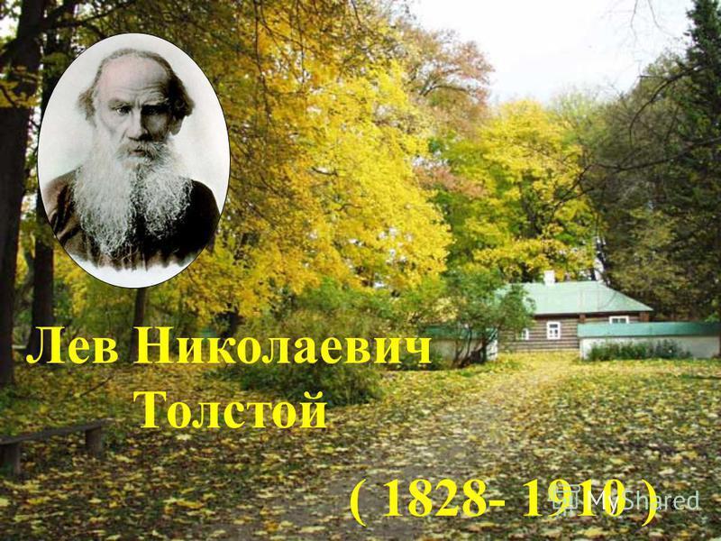 Лев Николаевич Толстой 6 ( 1828- 1910 )