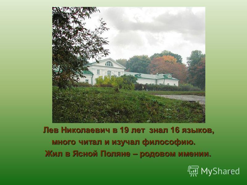Лев Николаевич в 19 лет знал 16 языков, Лев Николаевич в 19 лет знал 16 языков, много читал и изучал философию. Жил в Ясной Поляне – родовом имении. Жил в Ясной Поляне – родовом имении. 8