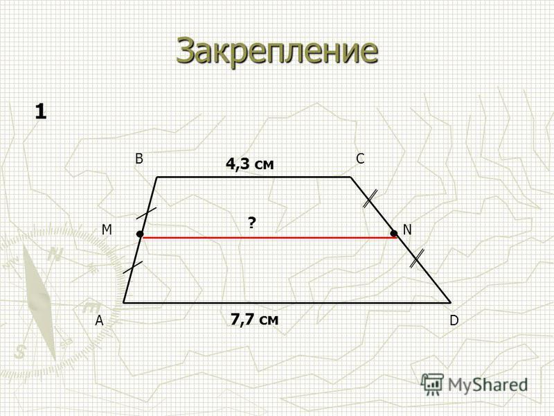 Закрепление MN AD BC 4,3 см 7,7 см ? 1