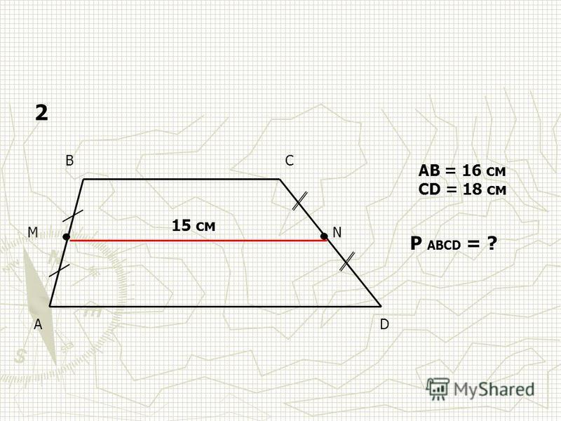MN AD BC 15 см AB = 16 см CD = 18 см P ABCD = ? 2