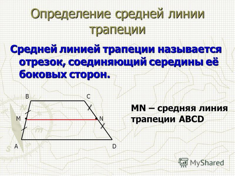 Определение средней линии трапеции Средней линией трапеции называется отрезок, соединяющий середины её боковых сторон. AD BC MNMN – средняя линия трапеции ABCD