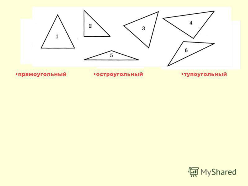 прямоугольный остроугольный тупоугольный