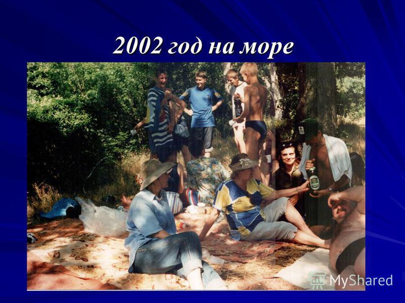 2002 год на море