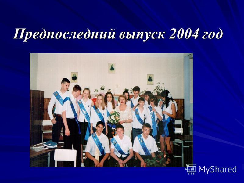 Предпоследний выпуск 2004 год