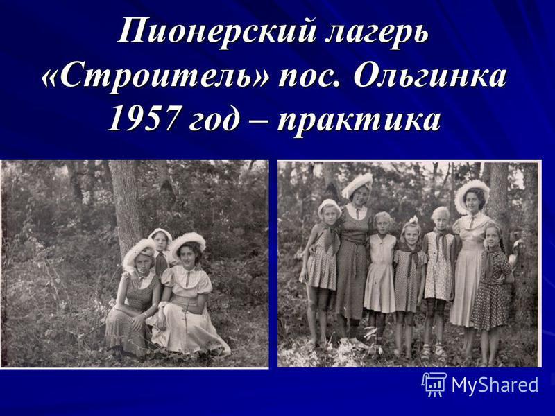 Пионерский лагерь «Строитель» пос. Ольгинка 1957 год – практика