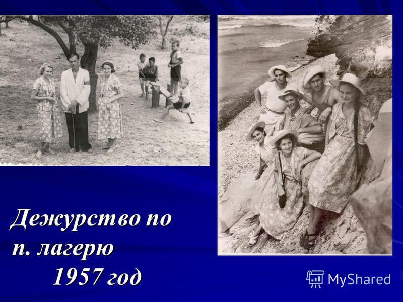 Дежурство по п. лагерю 1957 год