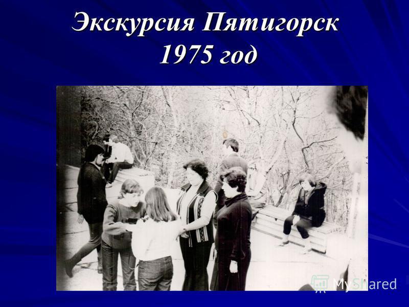 Экскурсия Пятигорск 1975 год