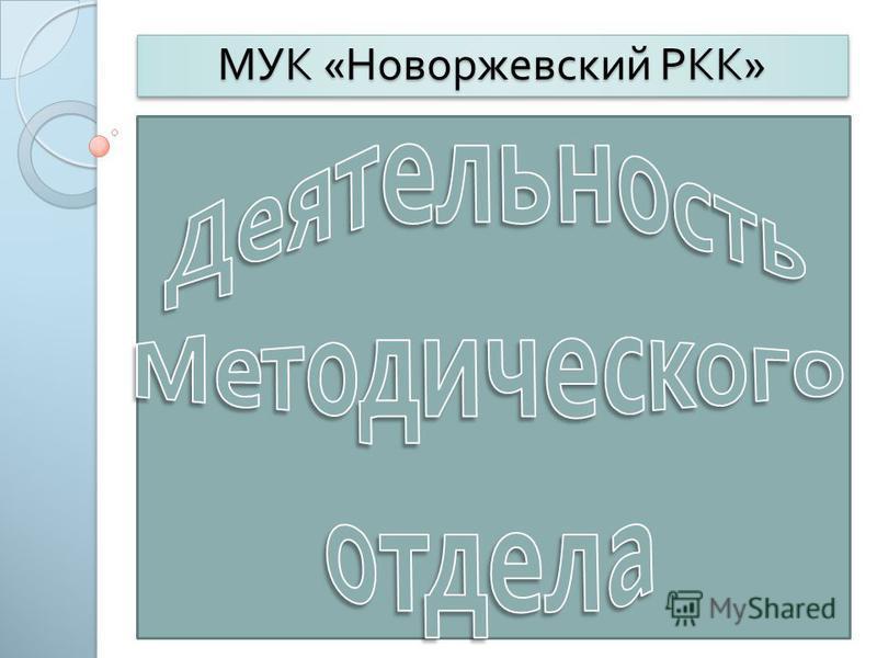 МУК « Новоржевский РКК »