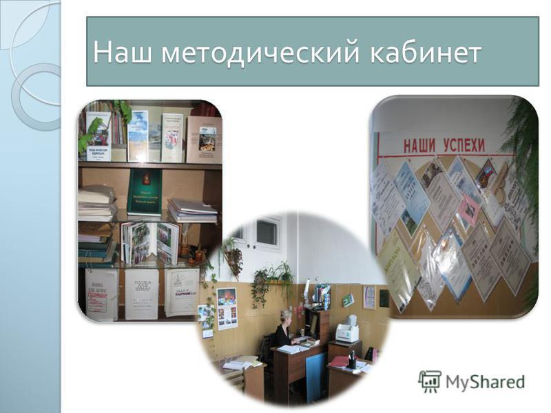 Наш методический кабинет