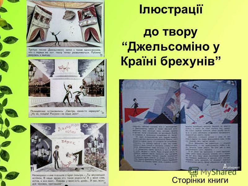 Сторінки книги Ілюстрації до твору Джельсоміно у Країні брехунів