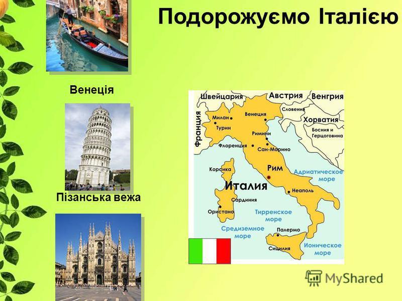 Подорожуємо Італією Собор у Мілані Пізанська вежа Венеція