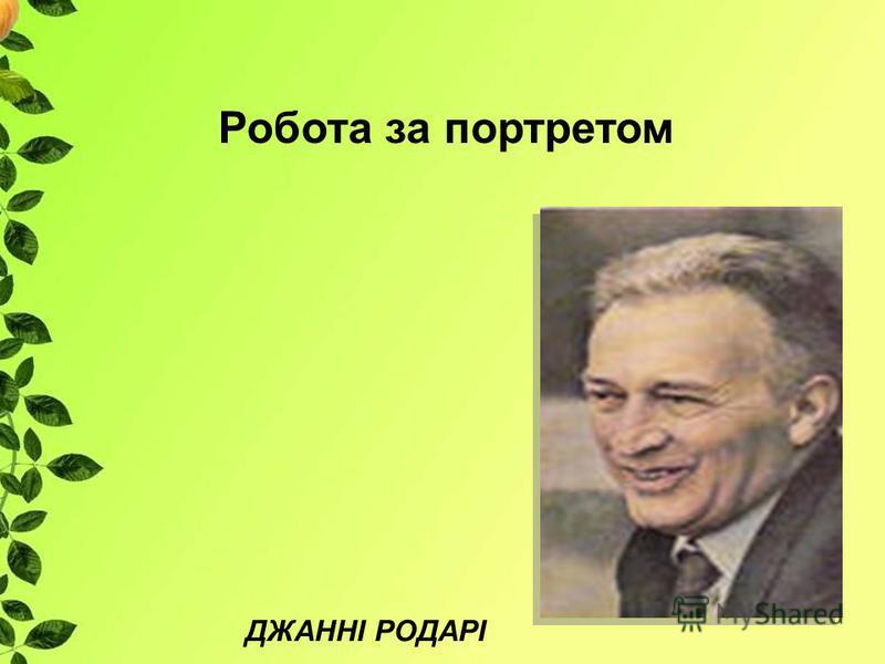 ДЖАННІ РОДАРІ Робота за портретом