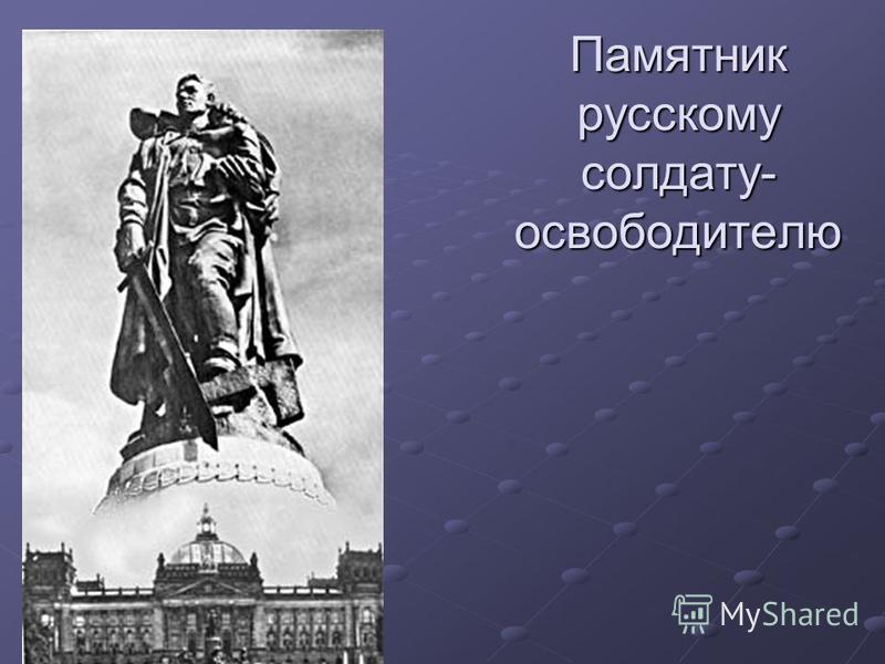 Памятник русскому солдату- освободителю