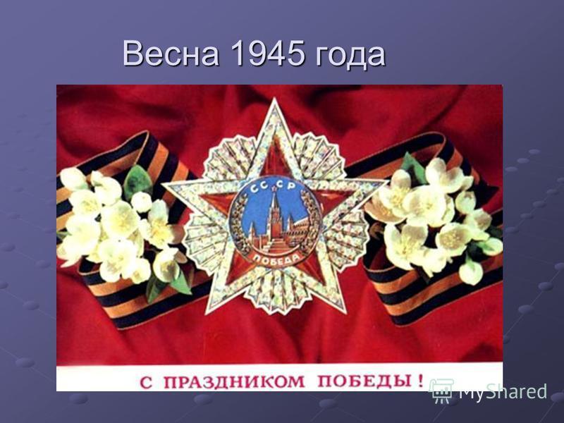 Весна 1945 года