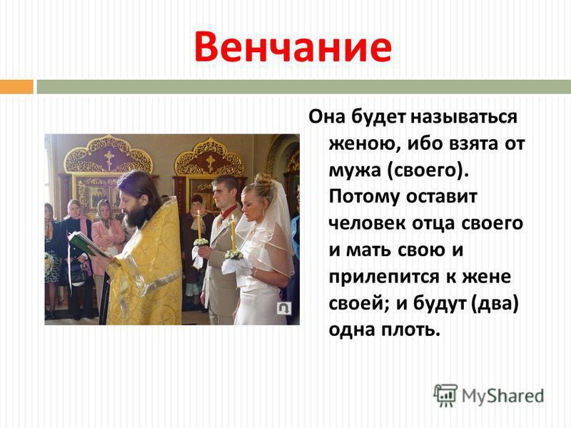 Венчание Она будет называться женою, ибо взята от мужа ( своего ). Потому оставит человек отца своего и мать свою и прилепится к жене своей ; и будут ( два ) одна плоть.