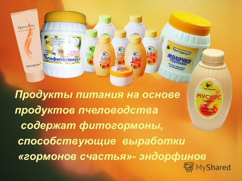 Продукты питания на основе продуктов пчеловодства содержат фитогормоны, способствующие выработки «гормонов счастья»- эндорфинов