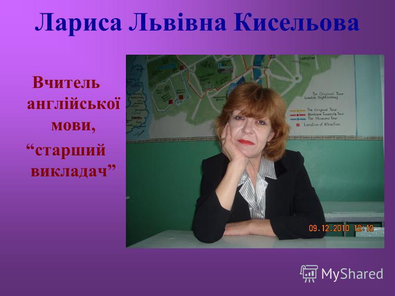 Лариса Львівна Кисельова Вчитель англійської мови, старший викладач