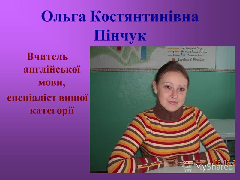 Ольга Костянтинівна Пінчук Вчитель англійської мови, спеціаліст вищої категорії