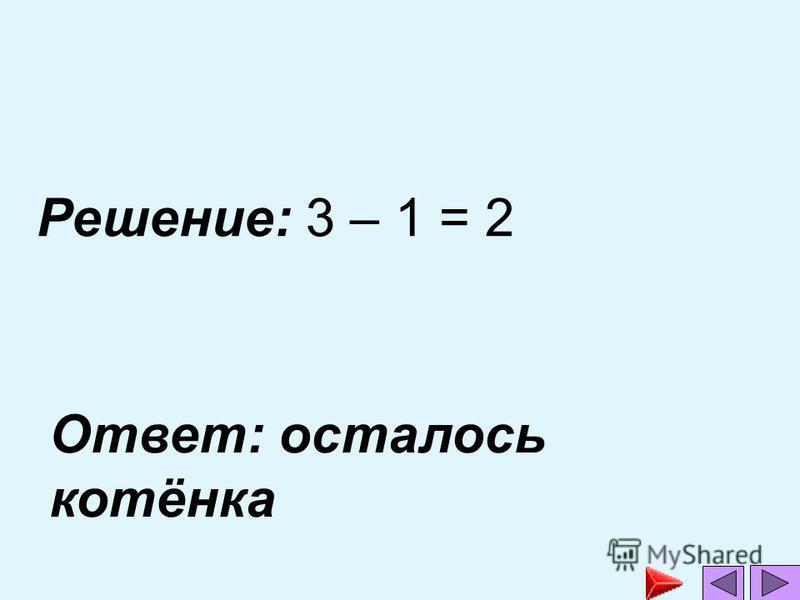 Ответ: осталось котёнка Решение: 3 – 1 = 2