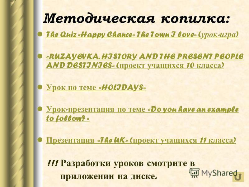 Методическая копилка: The Quiz «Happy Chance» The Town I love» ( урок - игра ) The Quiz «Happy Chance» The Town I love» ( урок - игра ) «RUZAYEVKA. HISTORY AND THE PRESENT PEOPLE AND DESTINIES» ( проект учащихся 10 класса ) «RUZAYEVKA. HISTORY AND TH
