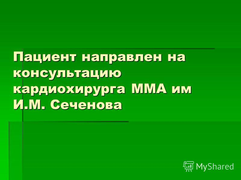 Пациент направлен на консультацию кардиохирурга ММА им И.М. Сеченова