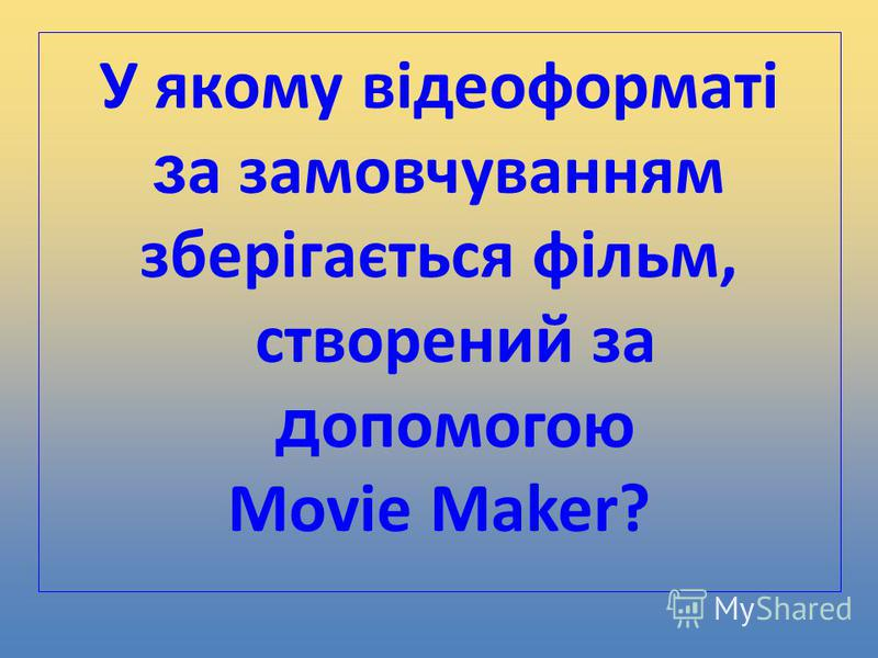 У якому відеоформаті з а замовчуванням зберігається фільм, створений за д опомогою Movie Maker?