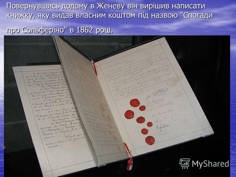Повернувшись додому в Женеву він вирішив написати книжку, яку видав власним коштом під назвою Спогади про Сольферіно в 1862 році.