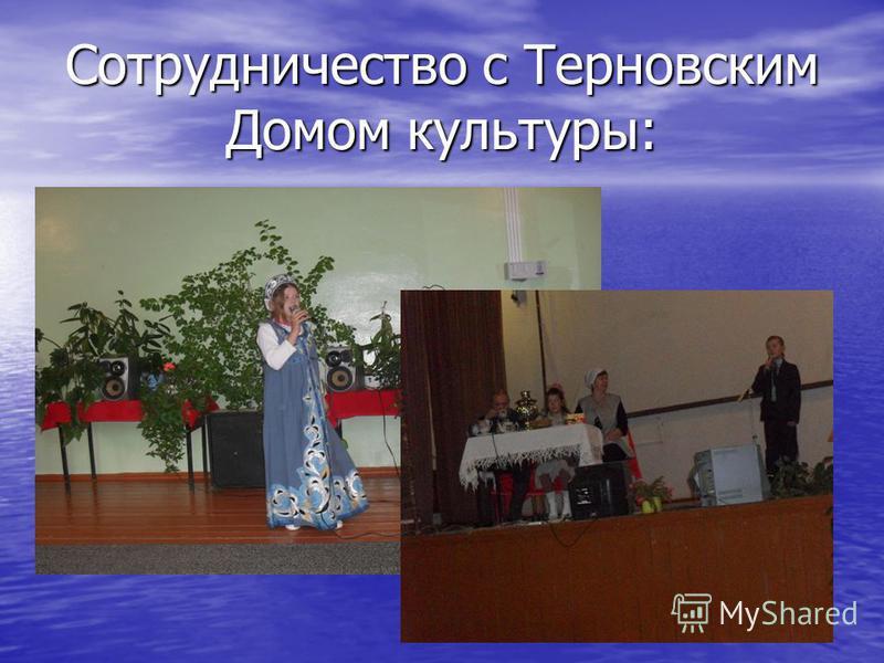 Сотрудничество с Терновским Домом культуры: