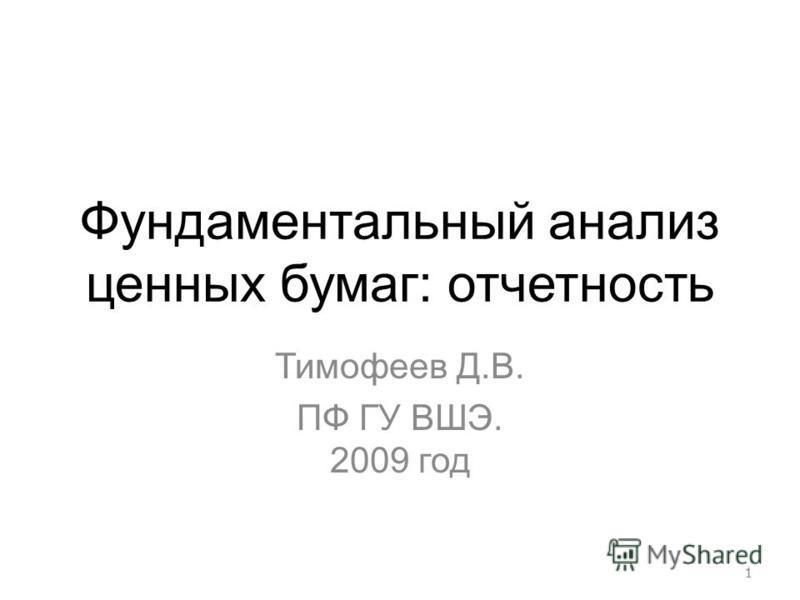 1 Фундаментальный анализ ценных бумаг: отчетность Тимофеев Д.В. ПФ ГУ ВШЭ. 2009 год 1