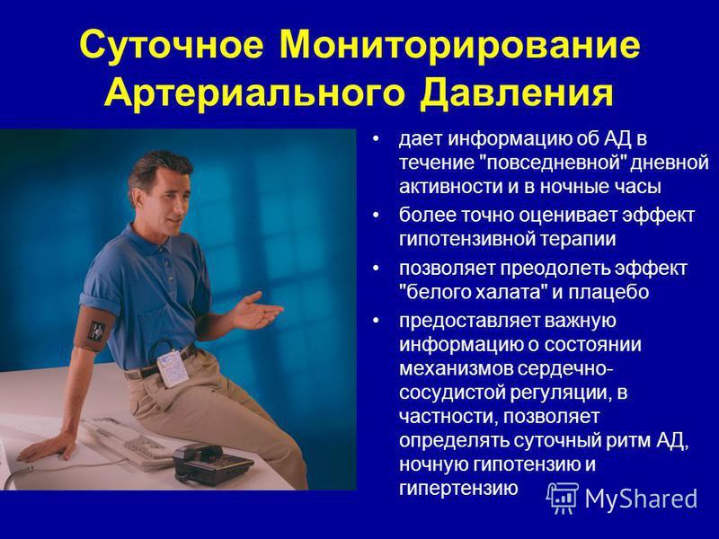 Суточное Мониторирование Артериального Давления дает информацию об АД в течение