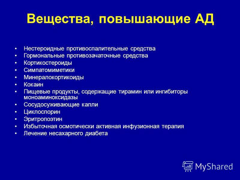 Вещества, повышающие АД Нестероидные противоспалительные средства Гормональные противозачаточные средства Кортикостероиды Симпатомиметики Минералокортикоиды Кокаин Пищевые продукты, содержащие тирамин или ингибиторы моноаминоксидазы Сосудосуживающие