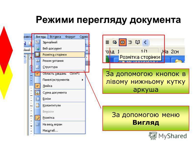 Режими перегляду документа За допомогою меню Вигляд За допомогою кнопок в лівому нижньому кутку аркуша