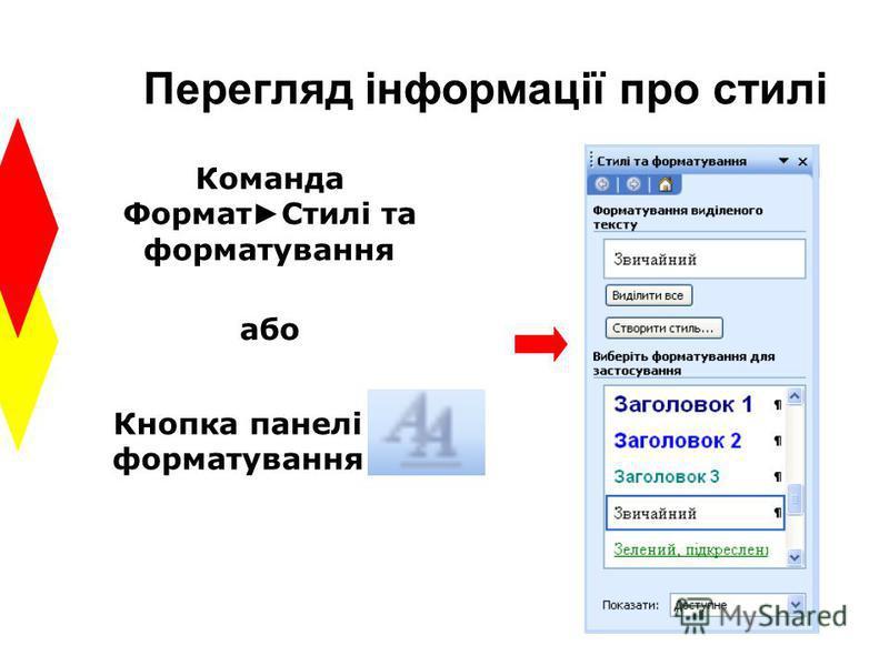 Перегляд інформації про стилі Команда Формат Стилі та форматування або Кнопка панелі форматування