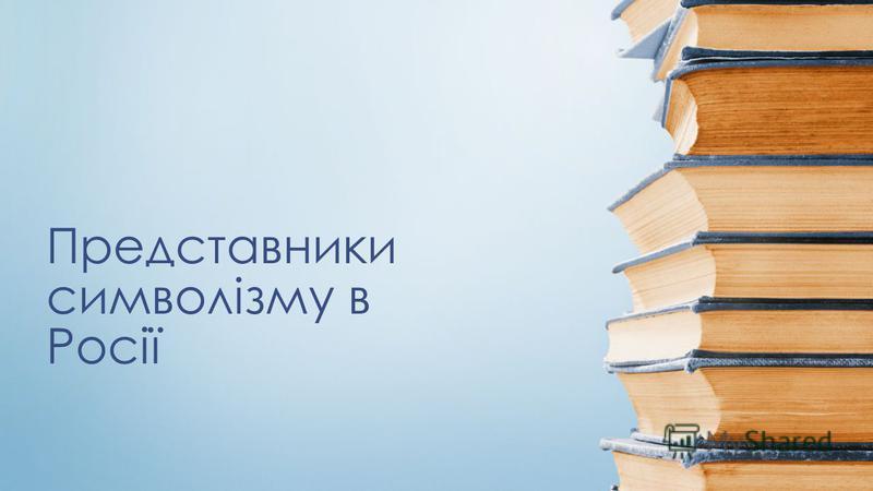 Представники символізму в Росії