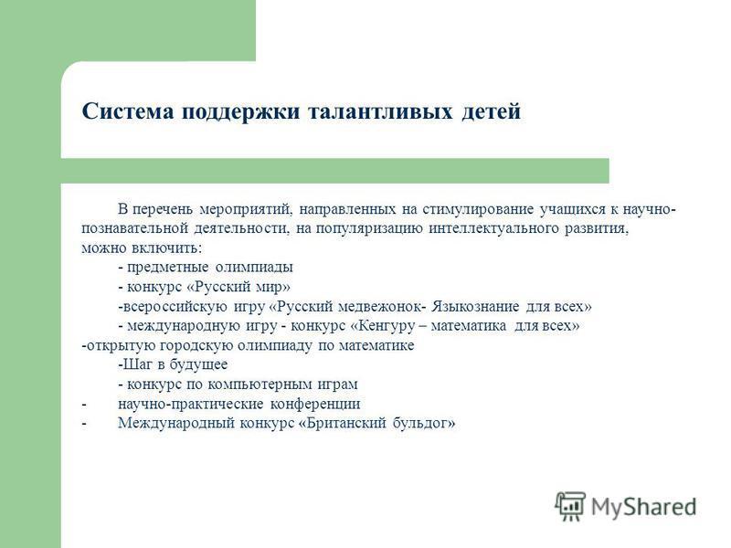 В перечень мероприятий, направленных на стимулирование учащихся к научно- познавательной деятельности, на популяризацию интеллектуального развития, можно включить: - предметные олимпиады - конкурс «Русский мир» -всероссийскую игру «Русский медвежонок