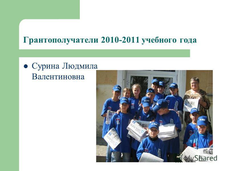Грантополучатели 2010-2011 учебного года Сурина Людмила Валентиновна