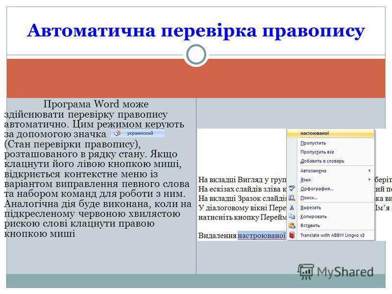 Програма Word може здійснювати перевірку правопису автоматично. Цим режимом керують за допомогою значка (Стан перевірки правопису), розташованого в рядку стану. Якщо клацнути його лівою кнопкою миші, відкриється контекстне меню із варіантом виправлен