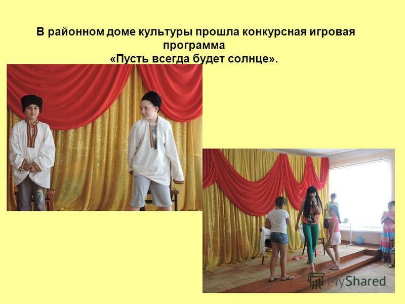 В районном доме культуры прошла конкурсная игровая программа «Пусть всегда будет солнце».