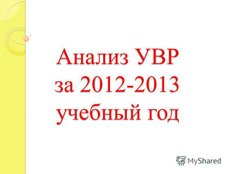 Анализ УВР за 2012-2013 учебный год