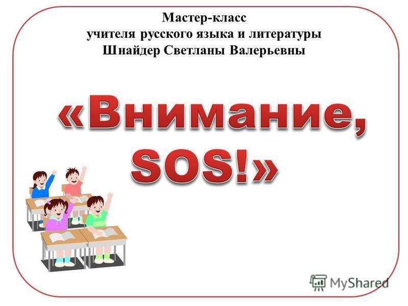 Мастер-класс учителя русского языка и литературы Шнайдер Светланы Валерьевны
