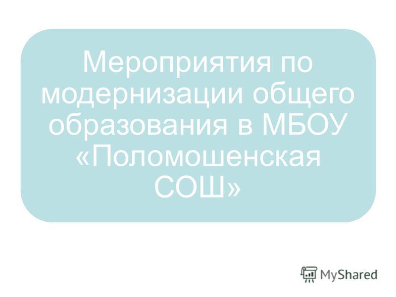 Мероприятия по модернизации общего образования в МБОУ «Поломошенская СОШ»